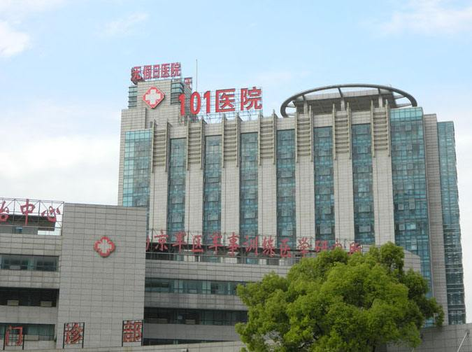 无锡101医院
