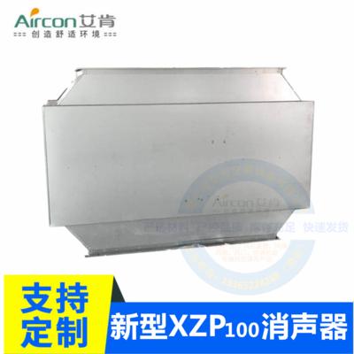 新型XZP100消声器