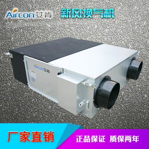 新風換氣機 / 全热交换器 / pc蛋蛋平台 组 / 家用新风系统