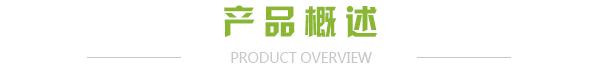 产品概述.png