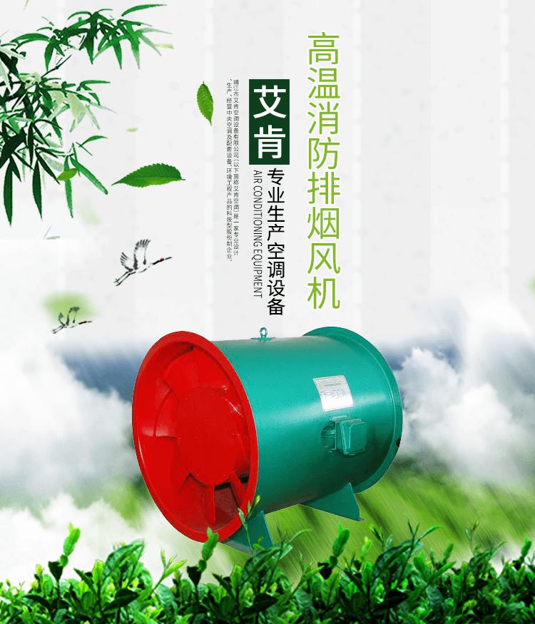 高温消防排烟风机页头.png