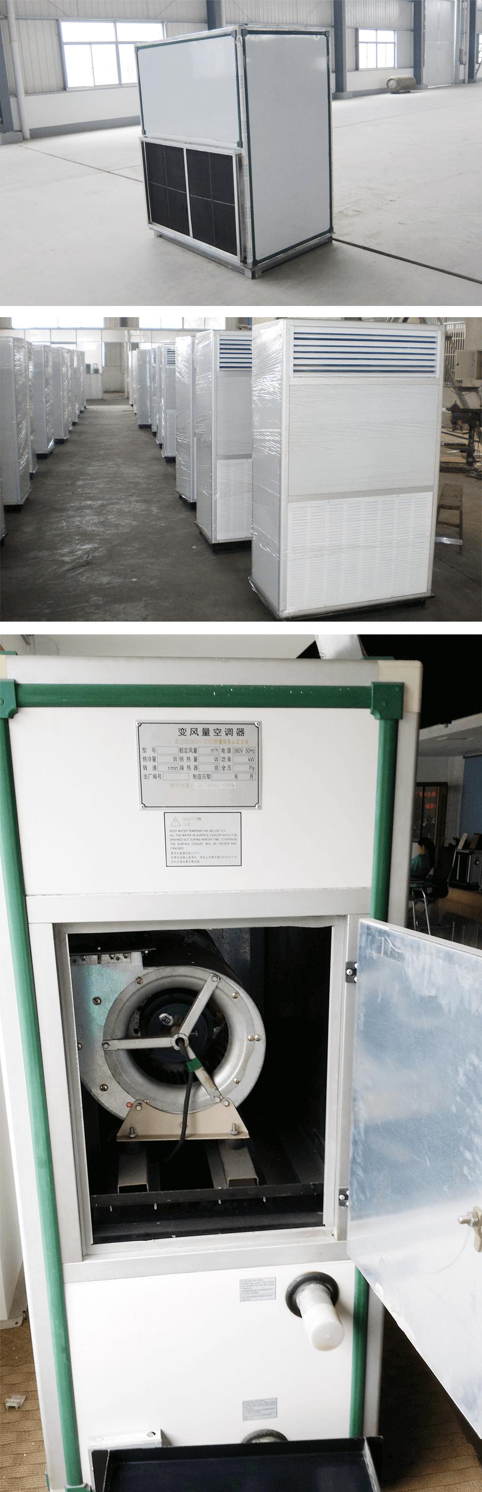 立式空调机组产品实拍.png